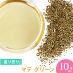 【ポストお届け可/5】 マテ グリーン マテ茶 [ 10g単位 ハーブ量り売り ] 【ドライハーブ / ハーブティー】