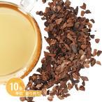 カカオシェル ( 10g単位 ハーブ量り売り )  (ポストお届け可/5)