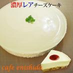 濃厚レアチーズケーキ(チルド冷蔵)(スイーツ ギフト お取り寄せ チーズケーキ)