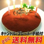 ホワイトデー White day 生チョコレアチーズケーキ (2017 送料無料 スイーツ チョコレートケーキ お返し)
