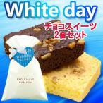 ホワイトデー Whiteday 数量限定 チョコスイーツ2個セット(人気 スイーツ ギフト 定番 義理 お返し 友チョコ 個包装)