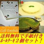 送料無料 人気のチーズケーキ2個に手紙付セット(レア・抹茶) (冷凍)
