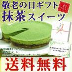 お歳暮 スイーツ 抹茶チーズケーキ(送料無料 ギフト プレゼント 洋菓子 御歳暮 のし対応)