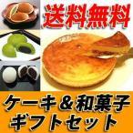 送料無料 選べる!チーズケーキと和菓子セットギフト(ギフト 人気 プレゼント 限定 詰め合わせ 贈答 贈り物)