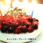 誕生日ケーキ 4種のベリーチーズケーキ 5号(ローソク・プレート・手紙付)(バースデーケーキ フルーツケーキ スイーツ)