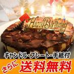 巧克力蛋糕 - 誕生日ケーキ フロマージュ・ショコラ・リッチェ(送料無料 ローソク プレート 手紙付)(チョコレートケーキ 5号)