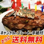 クリスマスケーキ フロマージュ・ショコラ・リッチェ(チョコレートケーキ チーズケーキ スイーツ cake)