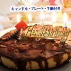 誕生日ケーキ フロマージュ・ショコラ・リッチェ(チョコレートケーキ チーズケーキ Cheesecake Birthday cake)