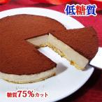 低糖質 チョコ スイーツ 生チョコレアチーズケーキ(糖質75%カット チョコレートケーキ 5号 糖質制限 スイーツ ギフト)