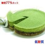 低糖質 スイーツ 抹茶チーズケーキ(糖質77%カット ケーキ 5号 糖質制限 砂糖不使用 お中元 スイーツ ギフト)