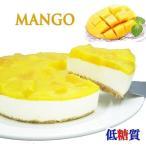 低糖質 糖質74%カット  マンゴーレアチーズケーキ(チーズケーキ 5号 糖質制限 砂糖不使用 お中元 スイーツ ケーキ ギフト)
