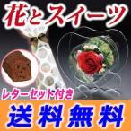 (ポイント15倍) 花とスイーツセット プリザーブドフラワー(ハート型)(バラ)&熟成ケーキ(誕生日 記念日 高級 ギフト プレゼント)
