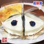 糖質75%以上カット 低糖質 チーズケーキ カットサイズ6個セット(送料無料 糖質制限 砂糖不使用 低糖 スイーツ お試し お取り寄せ)