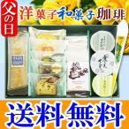 お中元 和菓子 洋菓子 コーヒー詰合せ(送料無料 高級