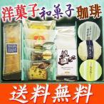 母の日 和菓子 洋菓子 コーヒー詰合せ(のし対応 高級 詰め合わせ)(珈琲 スイーツセット)