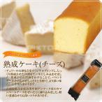 ギフト 熟成ケーキ(チーズ)(焼き菓子 スイーツ 内祝い ギフト プレゼント 贈り物)