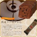 熟成ケーキ(チョコ)(焼き菓子 スイーツ 内祝い ギフト プレゼント 贈り物)