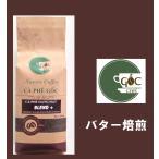 ベトナムコーヒー 豆 バター焙煎 ロブスタ・アラビカ ブレンド 200g バターロースト