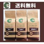 ベトナムコーヒー 豆 バター焙煎3種セット 200g×3パック バターロースト