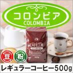 レギュラーコーヒー コロンビア500g