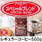 25年以上のロングセラーレギュラーコーヒー