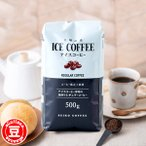 レギュラーコーヒー アイスコーヒー(豆)/深煎り/500g