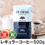 レギュラーコーヒー アイスコーヒー(粉)/深煎り/500g