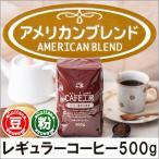 浅煎りで口当たりの軽いコーヒー。