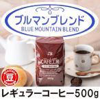 レギュラーコーヒー/ブルーマウンテンブレンド(豆)500g