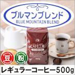 レギュラーコーヒー/ブルーマウンテンブレンド(粉)500g (コーヒー 珈琲)