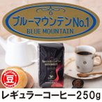 レギュラーコーヒー ブルーマウンテンNo.1(豆)250g (コーヒー 珈琲)