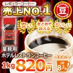 1kgコーヒー豆820円 (珈琲 コーヒー)