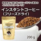 インスタントコーヒー(フリーズドライ)200g