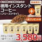インスタントコーヒー徳用7袋(計1.4kg)フリーズドライ (珈琲 コーヒー)