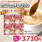 スティックコーヒー カフェオレ200杯