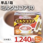スティックコーヒー ミルクココア30杯
