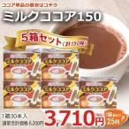スティックコーヒー ミルクココア150杯