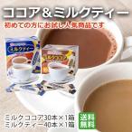送料無料 スティックコーヒー ミルクココア&ミルクティーお試し70杯