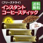 送料無料 インスタントコーヒースティック(フリーズドライ)2g×300P