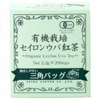 (紅茶)有機栽培セイロンウバ ティーバックタイプ(2.2g×20袋)