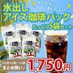 【5袋セット】水出しアイス珈琲パック 70g(1リットル用)×2袋(アイスコーヒー)