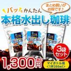 (3袋セット)パッとかんたん水出しアイスコーヒー(15g×10P)×3袋 アイスコーヒー