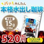 (単品)パッとかんたん水出しコーヒー10袋(15g×10P)アイスコーヒー