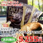 (1杯15円)ドリップコーヒー業務用レストランブレンド250袋 (珈琲 コーヒー)