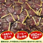 ドリップバッグ オリジナルブレンド150袋  ドリップコーヒー 珈琲