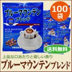 (コーヒー 珈琲)ドリップコーヒーブルーマウンテンブレンド100袋