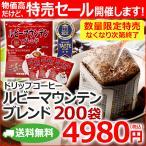 特売 コーヒー ドリップコーヒー ルビーマウンテンブレンド 9g×200袋 コーヒー通販カフェ工房