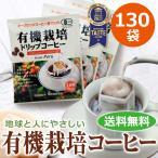 ドリップコーヒー 有機栽培コーヒー130袋(オーガニック)