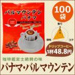 ドリップコーヒーパナマ・バルマウンテン100袋