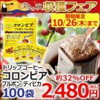(特売)ドリップコーヒー コロンビア100袋(コーヒー/珈琲/ドリップバッグ)